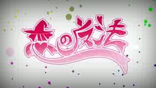 【さとうささら&ONE】恋の魔法【オリジナル曲】