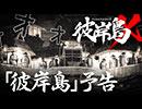 ショートアニメ『彼岸島X』#08【彼岸島】予告