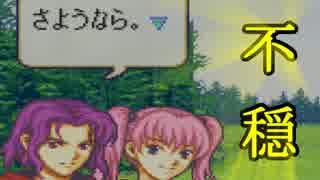 【実況】ファイアーエムブレム 烈火の剣 でたわむれる part3