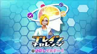 ブレインチャレンジ_PSP版