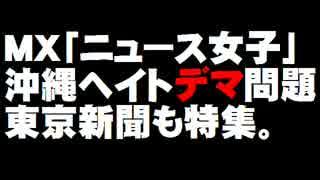 MX「ニュース女子」沖縄ヘイト問題、東京新聞も特集。