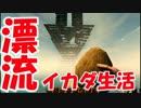 【実況】手作りイカダでサバイバル漂流生活 Raft 6日目