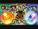 【モンスト実況】トク玉とモン玉をまとめて引くぞい!【2017年1月分】
