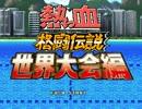 【くにおくん】熱っ血格闘伝説 世界大会編 を遊ぼうぜ! - プレイ動画