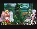 【VOICEROID実況】Re:ゆるーくラチェット&クランクpart15