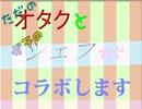 【料理】打ち合わせ風景【まつ犬&しょーご】