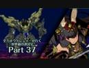 【ADVANCED実況】 全力ボウケンシャーが行く世界樹の迷宮V 【Part37】
