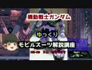 【機動戦士ガンダム】 ドム&リックドム 解説【ゆっくり解説】part9