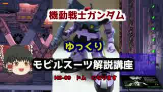 【機動戦士ガンダム】 ドム&リックドム