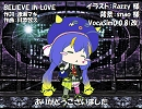 【ウナ_Spicy】 BELIEVE IN LOVE 【カバー】