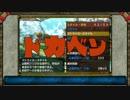 【MHX】太刀で上位ドボルベルク【ゆっくり実況プレイ】