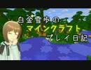 【Minecr@ft】白金雪歩のマインクラフトプレイ日記 Part8