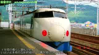 東海道交通戦争 第二章「空と陸の高速化」