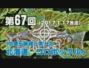 GODforest第67回【地域伝承編】第1回「北海道─コロポックル他」