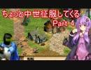 【AoE2】ちょっと中世征服してくる Part4【結月ゆかり&ゆっくり実況】