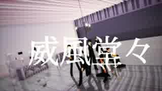 【ユーリ!!!onMMD】9人で威風堂々