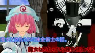 【東方MMD】アリスのアトリエ その14