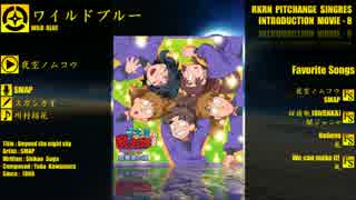 [RKRN] 歌.想.キ.ャ.ラ.ソ.ン.集 ~其の八~ (ピ.ッ.チ.変.更) thumbnail