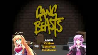 【Gang Beasts】マキとゆかりの対戦重点pa
