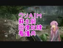 【BF1】コンクエスト編part2【結月ゆかり実況】