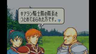 【実況】ファイアーエムブレム 烈火の剣 でたわむれる part5
