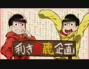 【松人力+手描き企画】利き馬鹿松企画【総勢34名】