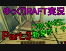 【Raft】【ゆっくり実況】~初めての新芽~ Part.3【Tensho】