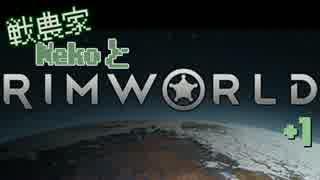 戦農家nekoとRimworld+1【ゆっくり+きり