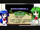 レトロゲーメイド第2話「ドラゴンボール神龍の謎」奮闘編☆