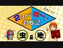 【ポケモンSM】2タイプ統一パ対戦記 part1【ゆっくり実況】