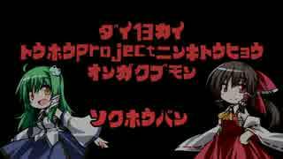 【速報版】第13回東方Project人気投票音