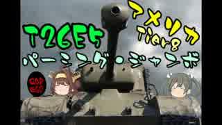 【WoT】ゆっくり金剛と温泉卵の戦車戦84【