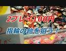 UFOキャッチャー 100円2プレイで飴何個取れる?