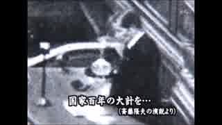 三島由紀夫の魂の叫び(アメリカから独立せよ)