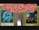 【遊戯王】タラチオ(真紅眼)VS愛の戦士(青眼)  リベンジマッチ2
