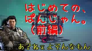 【Besiege】はじめての、ぱんじゃん。(前編)【ゆっくり実況】#2