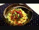 汁なし担々麺♪  ~広島のご当地グルメ~