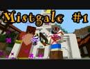 【マイクラ】Mistgale(ミストゲイル)実況#1【マルチ】