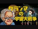 【ステラリス】グランマの宇宙大戦争【ゆっくり実況】