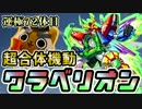 【モンスト実況】超合体機動!ワラベリオンV!!【運極72体目】