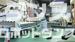 【工場で】ダンスロボットダンス【踊って