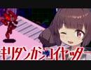【VOICEROID実況】天使で小生意気なきりたんのロックマンエグゼ6 #1