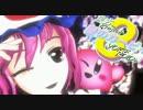 【東方+VOICEROID実況プレイ】星のゆかゆゆ3【星のカービィ3】#8