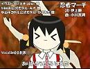 【ユキV4_Natural】忍者マーチ【カバー】