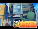 【卓M@s】続々々・小鳥さんのGM奮闘記 Prologue【ソードワールド2.0】