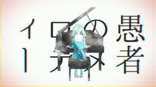 妄想感傷代償連盟 歌ってみた 【ゆーちゅけ】 thumbnail