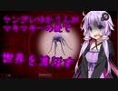 【Plague Inc】ヤンデレゆかりんがマキマキへの愛で世界を滅ぼす【part3】