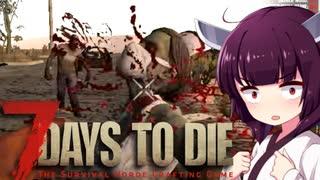 【7 Days To Die】クズん子の本懐#1【VOIC