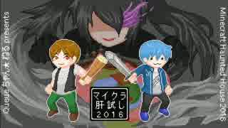 【MINECRAFT】マイクラ肝試し2016 ~隠れ里編~運営放送【#17】