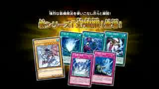 【メタルフォーゼの】遊戯王のゲーム【新規カード?】